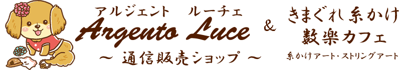 Argentoluce&きまぐれ糸かけ数楽カフェ通販ショップ