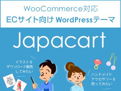 WooCommerce対応ECサイト向けWordPressテーマ「Japacart」